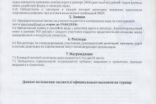 c_222_148_16777215_00_images_news_23-03-18_polozhenie-2.jpg