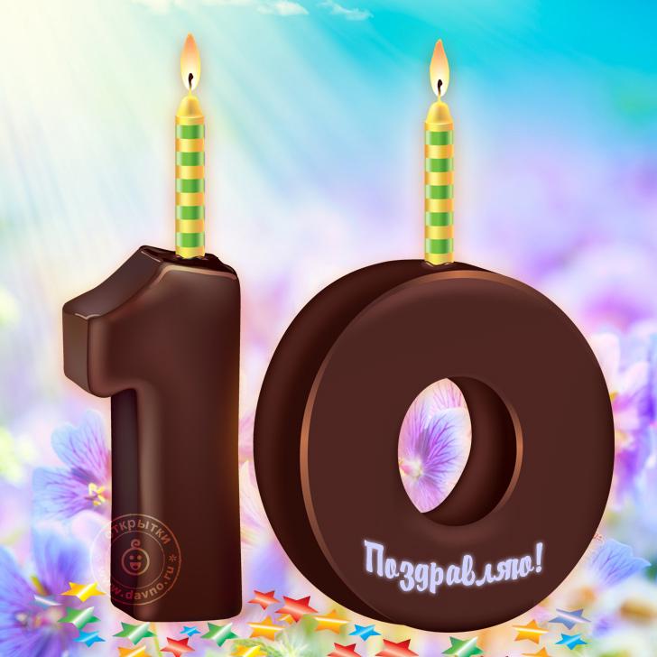 Поздравления с днём рождения 10 летней 82